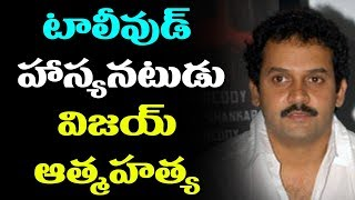 TOLLYWOOD ACTOR VIJAY SAI BREATHES HIS LAST: COMMITS SUICIDE